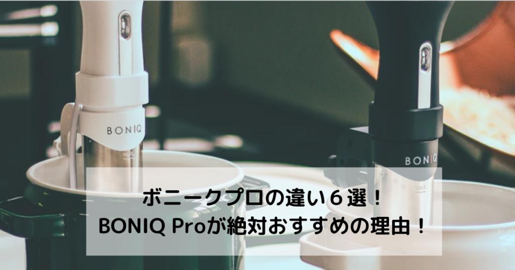 低温 調理 器 boniq
