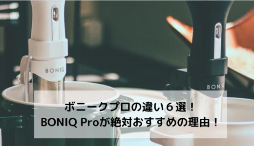 ボニークプロの違い6選と値段!低温調理器はBONIQ Proがおすすめの理由!