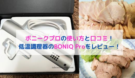 ボニークの使い方と口コミ|低温調理器のBONIQ Proをレビュー!