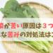 小松菜が苦い原因は3つある!苦味の対処法とおすすめ料理はコレ!
